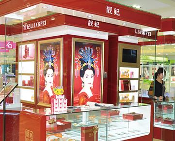 北京光耀东方购物中心靓妃专柜